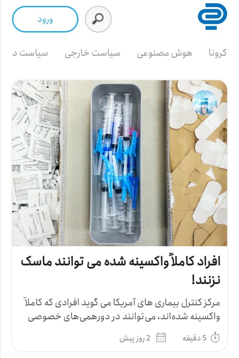 صفحه اصلی سایت پرسپت با فونت انجمن/افزونه فونت ایرانی