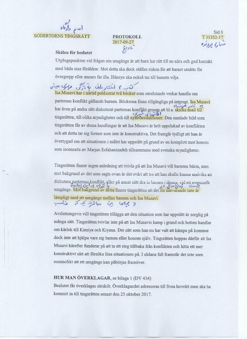 حکم دادگاه سودرتورن در استکهلم- سوئد