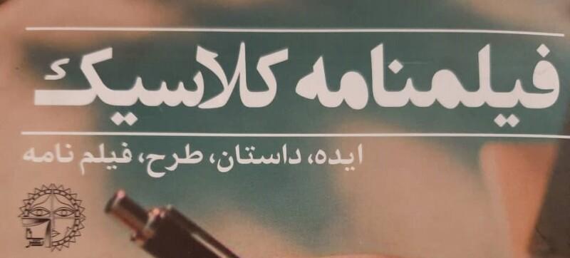فیلمنامه کلاسیک عبدالرضا حقیری