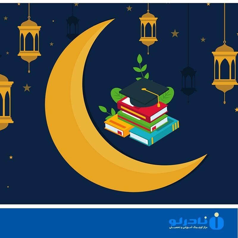 در ماه رمضان چطوری درس بخوانم؟