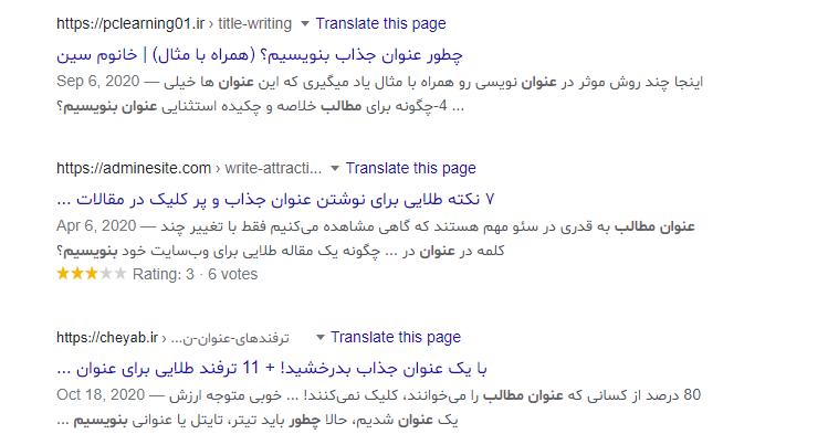 3 نتیجه اول گوگل در عبارت: چطور برای مطالبمان عنوان بنویسیم؟