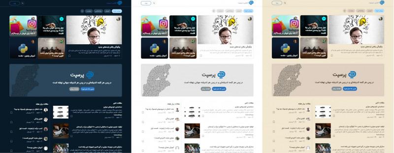 نمایی از سایت در رنگهای متفاوت