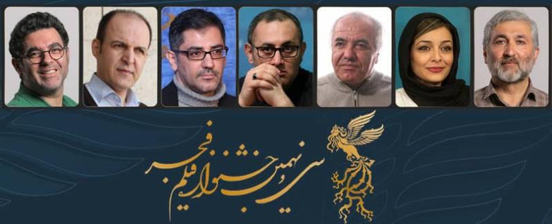 داوران سی و نهمین جشنواره فیلم فجر
