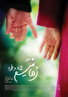 پوستر فیلم رُمانتیسم عماد و طوبا