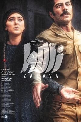پوستر فیلم زالولا