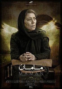 پوستر فیلم مامان