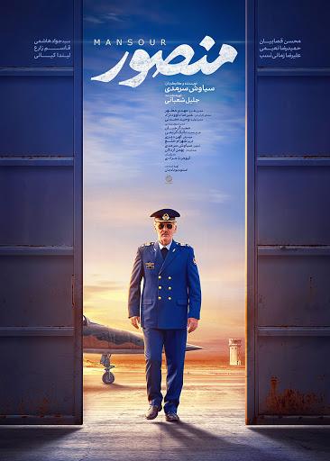 پوستر فیلم منصور