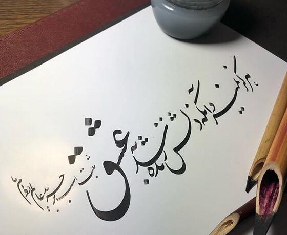 بیتی از غزلی (شماره ۱۱) با مضمون عشق در دیوان حافظ شیرازی