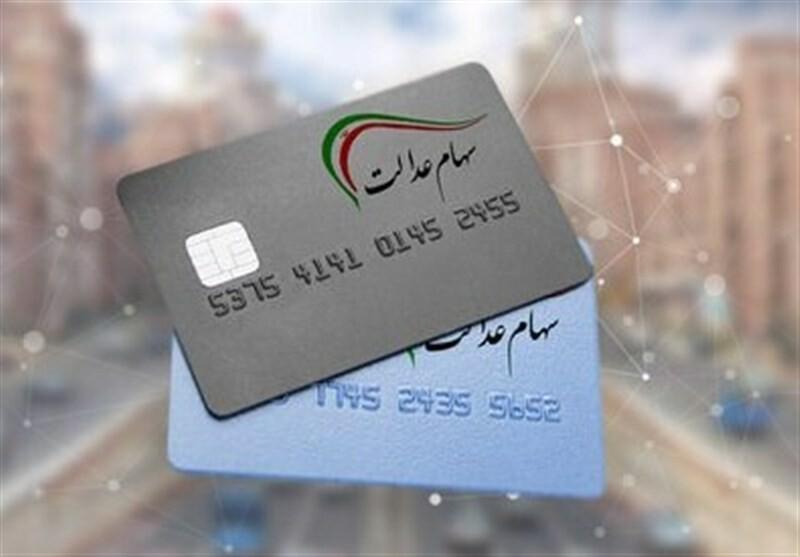 امکان دریافت کارت اعتباری سهام عدالت ایجاد شد.